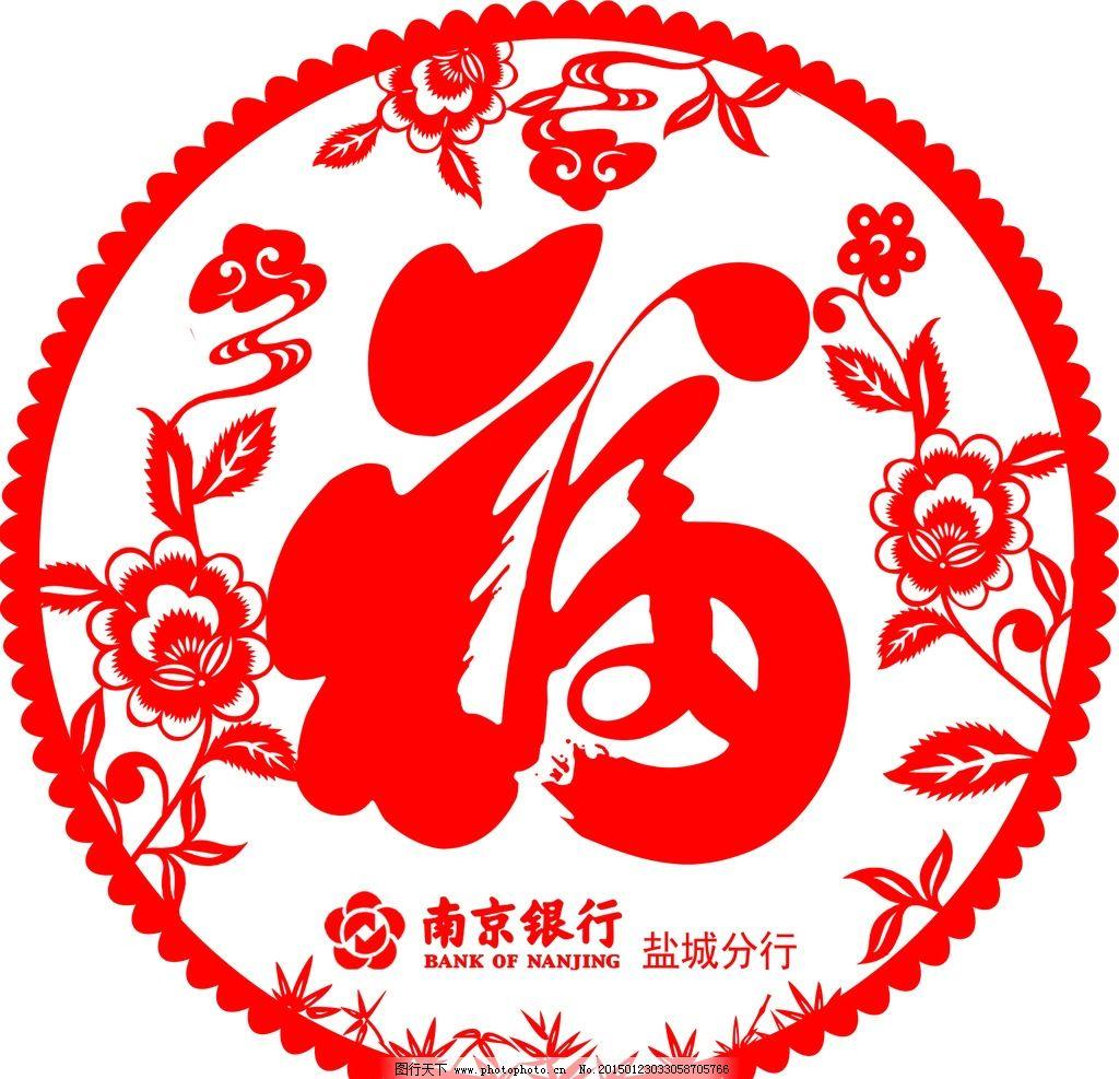 窗花 静电贴 南京银行 圆形 福字 设计 psd分层素材 psd分层素材 300
