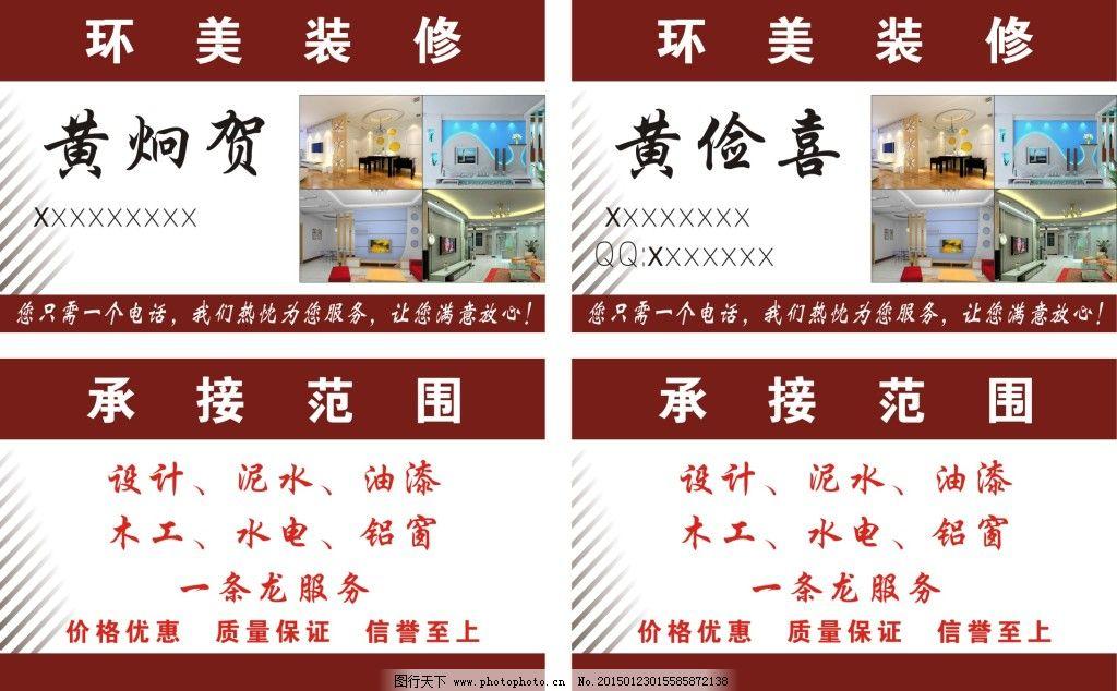 cdr 广告设计 家庭装修 名片卡片 木工名片 室内装修 装修名片 装修