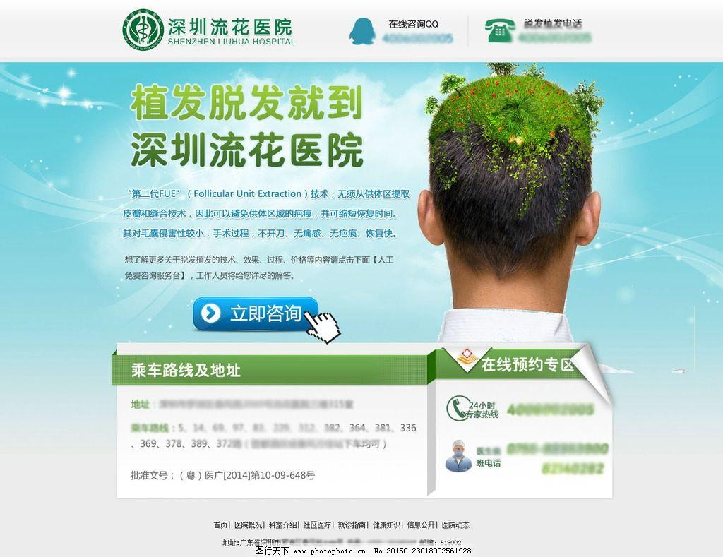 脱发植发专题页面设计 医院 网页设计 树木 中文模板