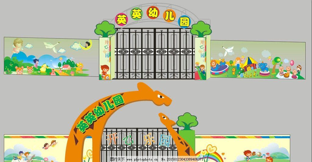 幼儿园大门设计 门头设计 卡通门头 卡通人物 长颈鹿 卡通墙画