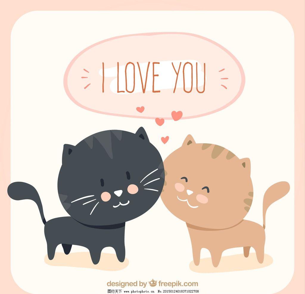可爱 小猫 适量 儿童 童趣 文字 情人节 粉色 黑色 咖啡色 动物 ai