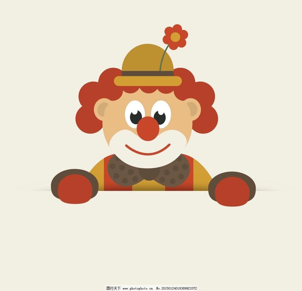 卡通 儿童 小丑      可爱 ai 设计 动漫动画 动漫人物 ai