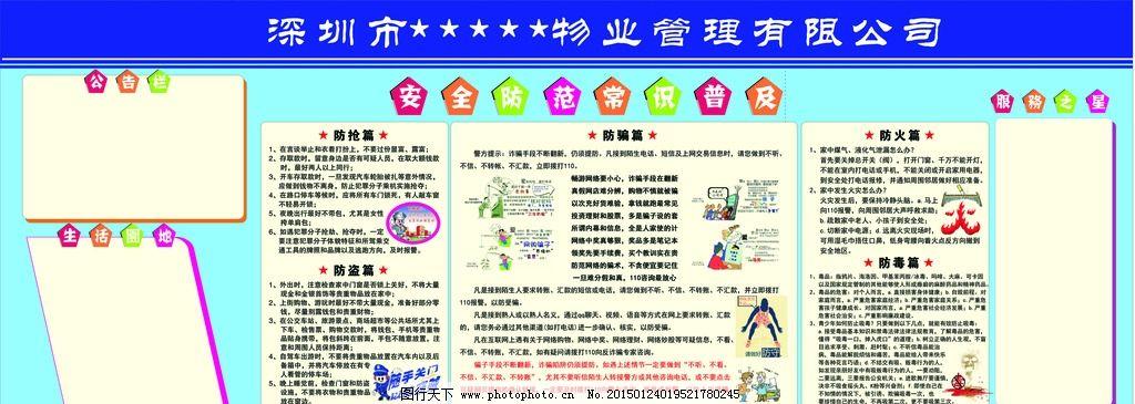 物业公司 宣传栏 五防展板图片图片