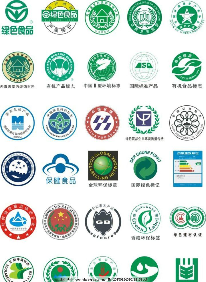 各种绿色认证标志 认证标志大全 食品 安全标 矢量 其他图标图片