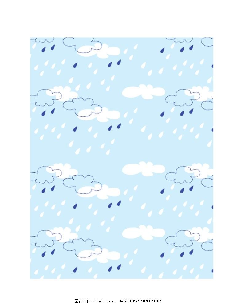 卡通云朵背景 云朵雨滴背景 卡通图案面料 卡通雨滴背景 创意云朵背景