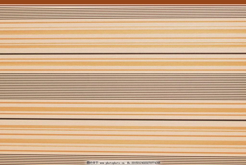 条纹 背景 棕色 深色 线条 设计 底纹边框 背景底纹 72dpi jpg