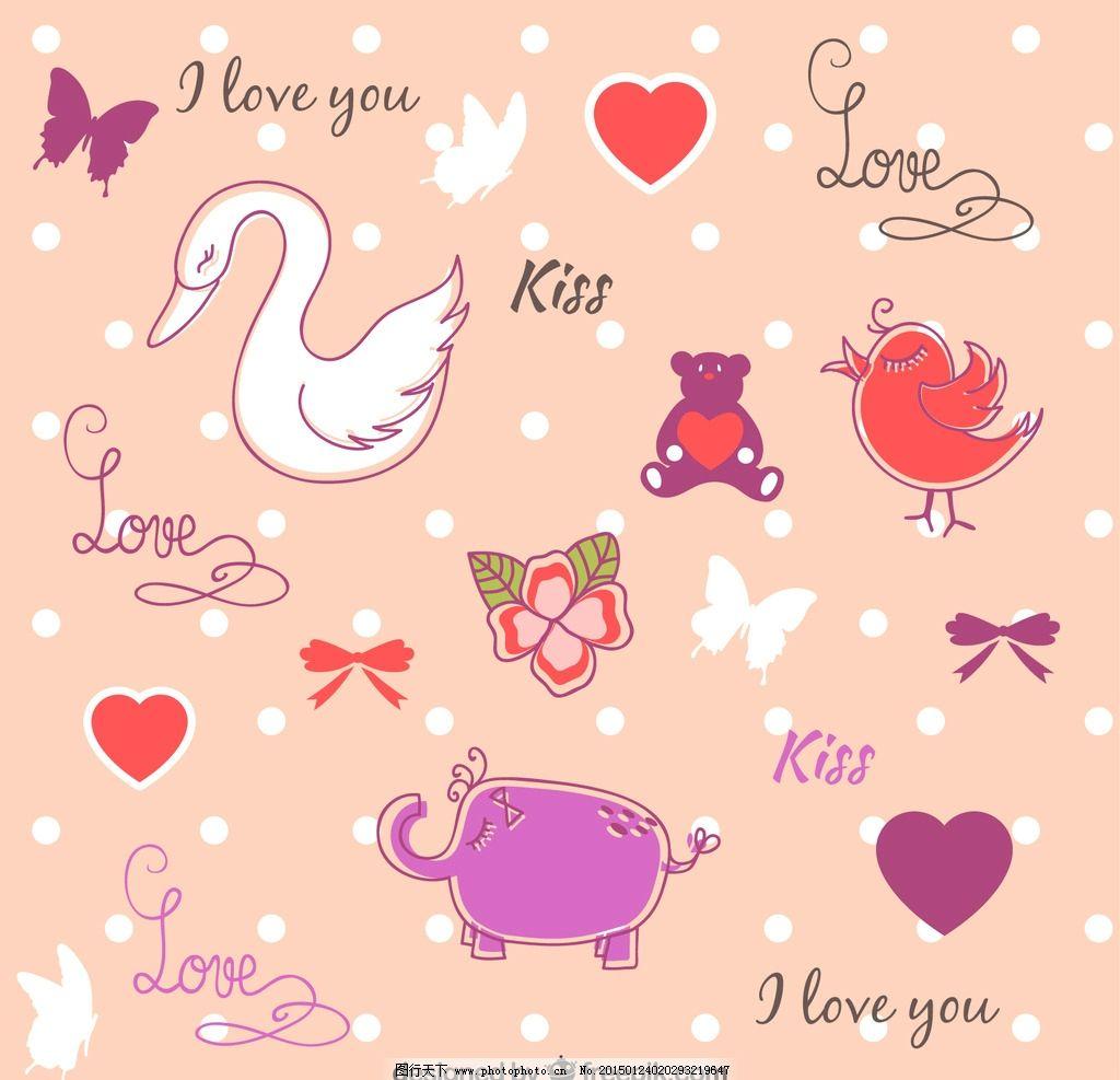 情人节卡通背景 可爱 动物 天鹅 小熊 小鸟 蝴蝶 波点 点点