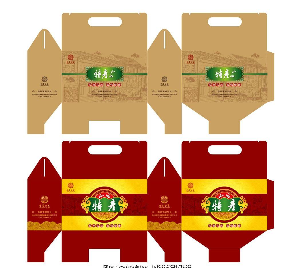 广告设计 矢量 土特产 食品包装 盒子 特产包装 包装展开图 包装结构