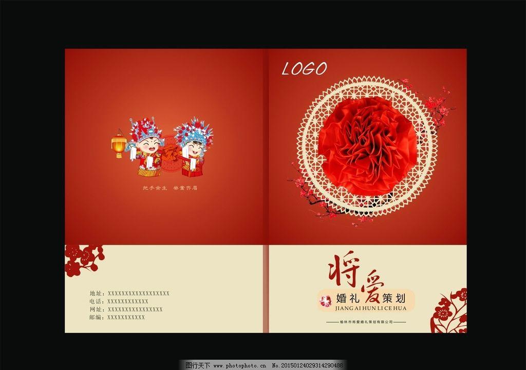 婚礼策划手册封面图片_画册设计_广告设计_图行天下