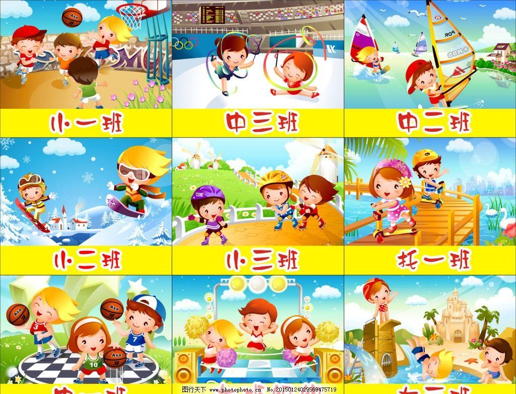 幼儿园 卡通动画 班牌 班级 运动 设计 广告设计 广告设计 cdr