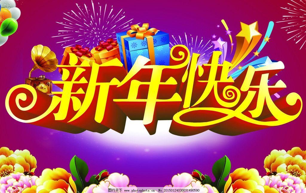 2015新年快乐图片