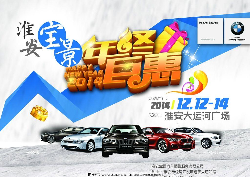 宝马 德系车 置换 宣传单 年终巨惠 设计 广告设计 海报设计 300dpi