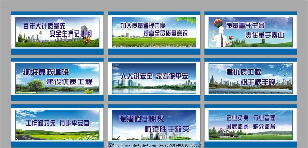 建筑施工安全标语 建筑施工喷绘 建筑工地广告 围墙喷绘 施工现场围墙