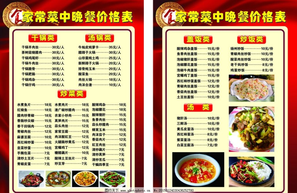点菜单 菜谱 餐馆 餐饮菜单 餐饮菜谱 菜单 设计 广告设计 菜单菜谱 c