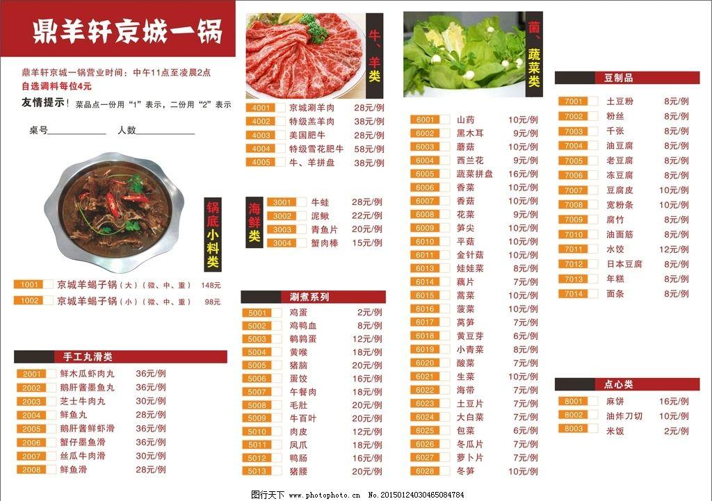 火锅 点菜单 彩页 羊蝎子 火锅店 设计 广告设计 菜单菜谱 cdr