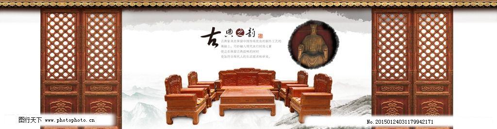 中国风海报 古典红木家具 家具轮播 红木家具轮播 轮播海报 设计 淘宝
