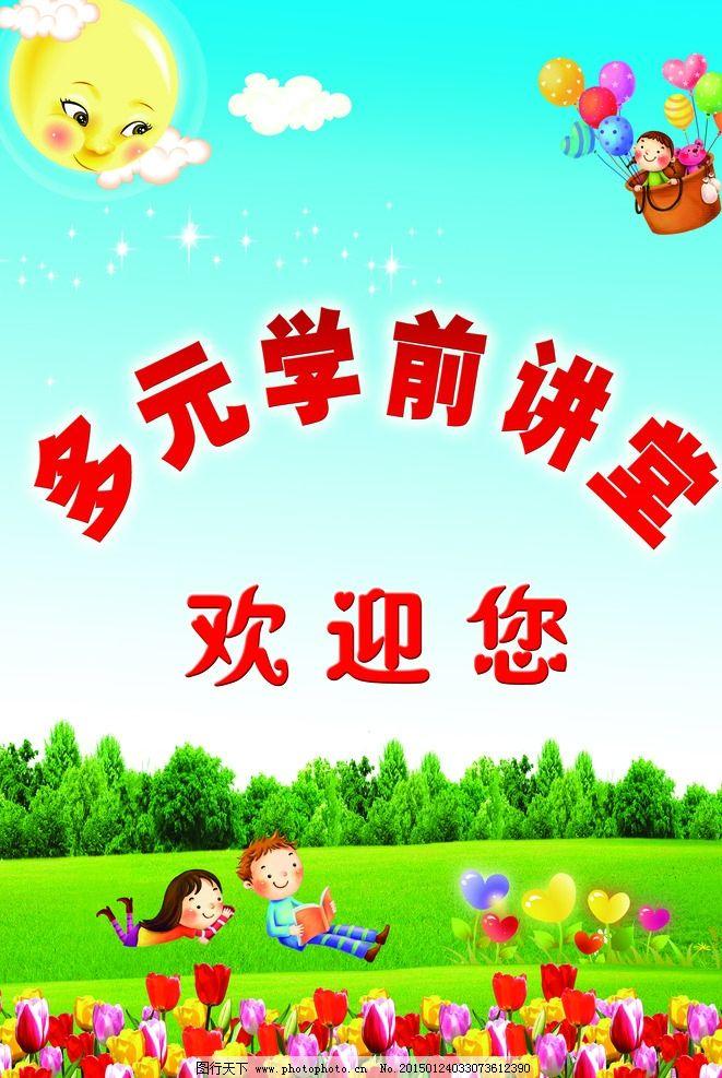 蓝色背景 幼儿园图片