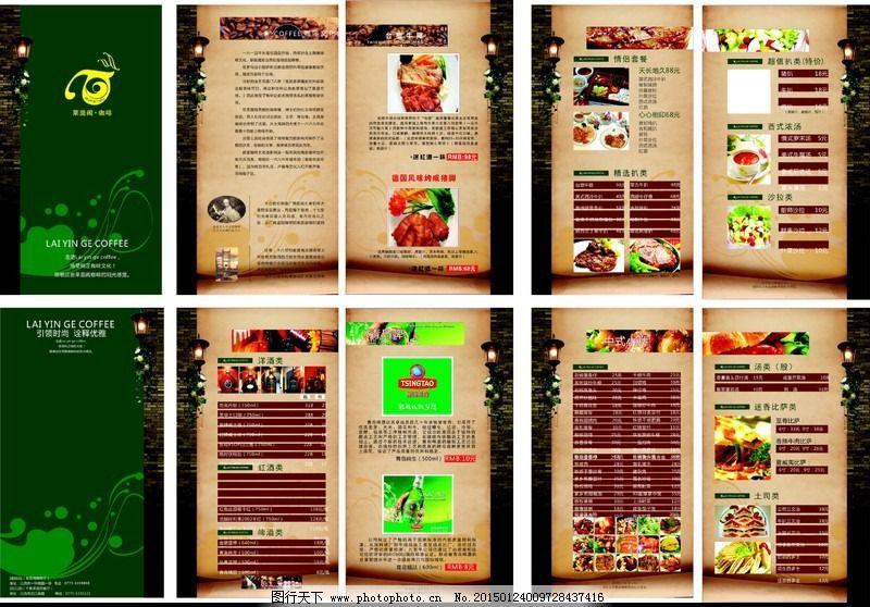 画册 咖啡 中西餐厅 牛排 铁板烧 粥 小吃 饮品 咖啡馆画册 菜单菜谱
