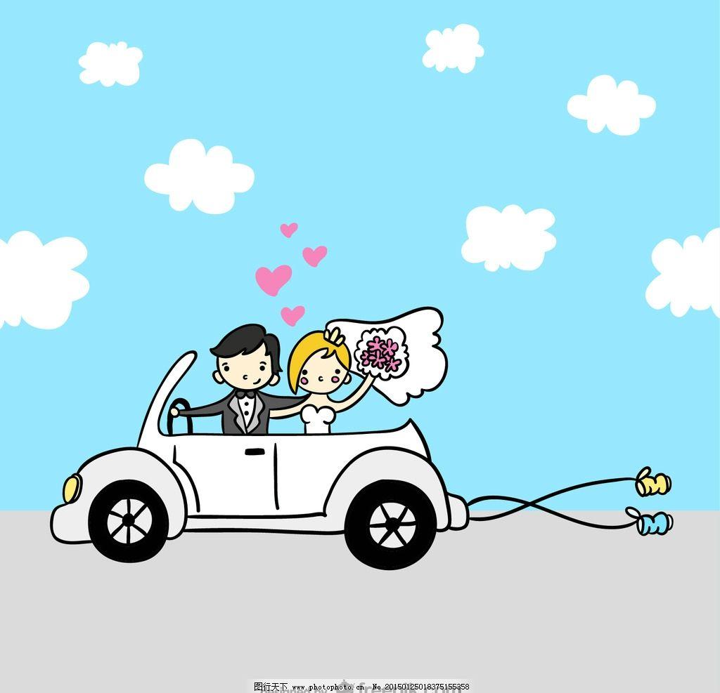可爱卡通婚庆 结婚 汽车 云朵 爱情 心 心形 矢量 动漫动画