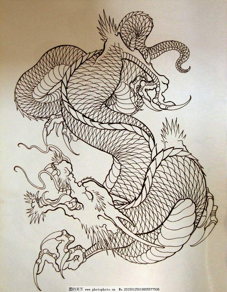 阿亮传统刺青画集 游龙线稿图片图片