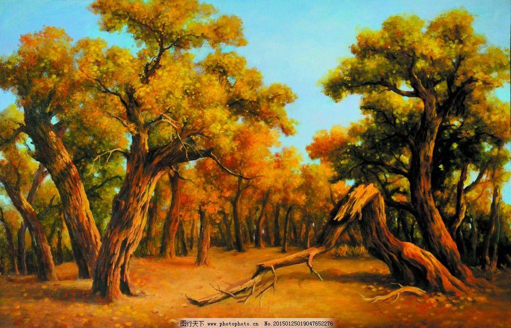 美术 油画 风景 大漠 胡杨林 胡杨树 秋天 设计 文化艺术 绘画书法 40