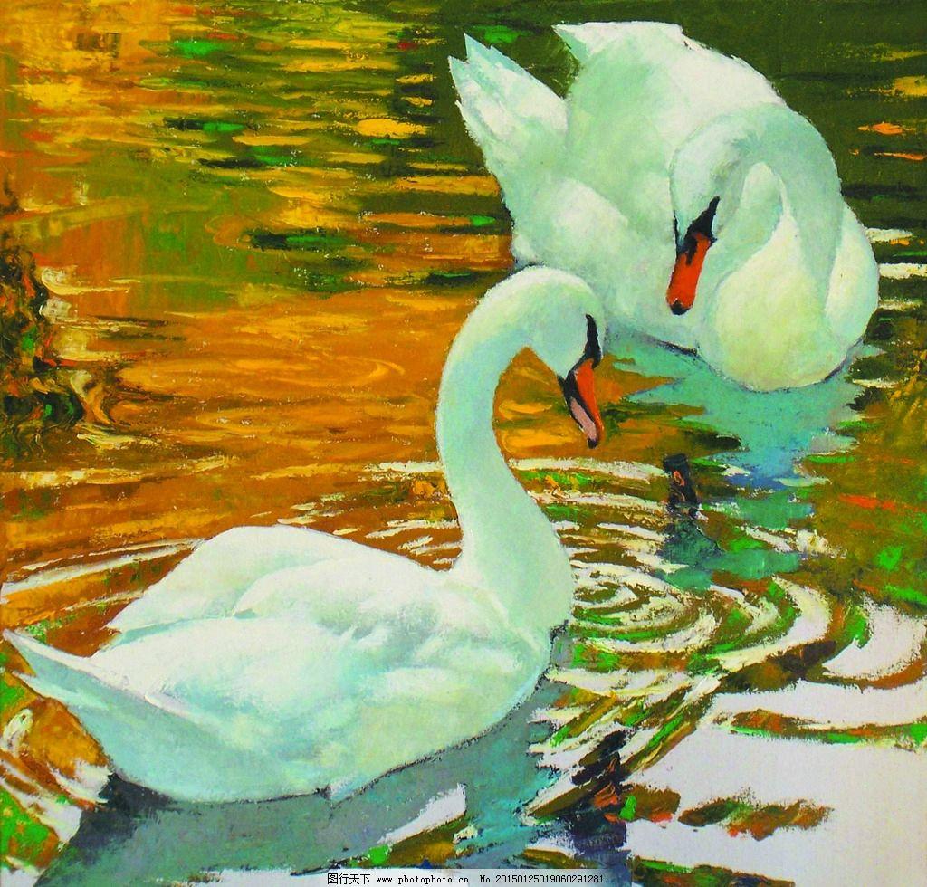 美术 油画 动物 白天鹅 湖水 设计 文化艺术 绘画书法 96dpi jpg