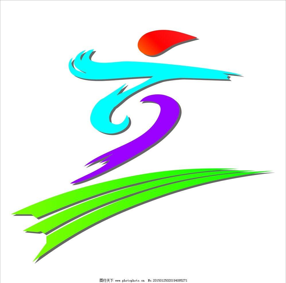 体育运动会标志图片图片