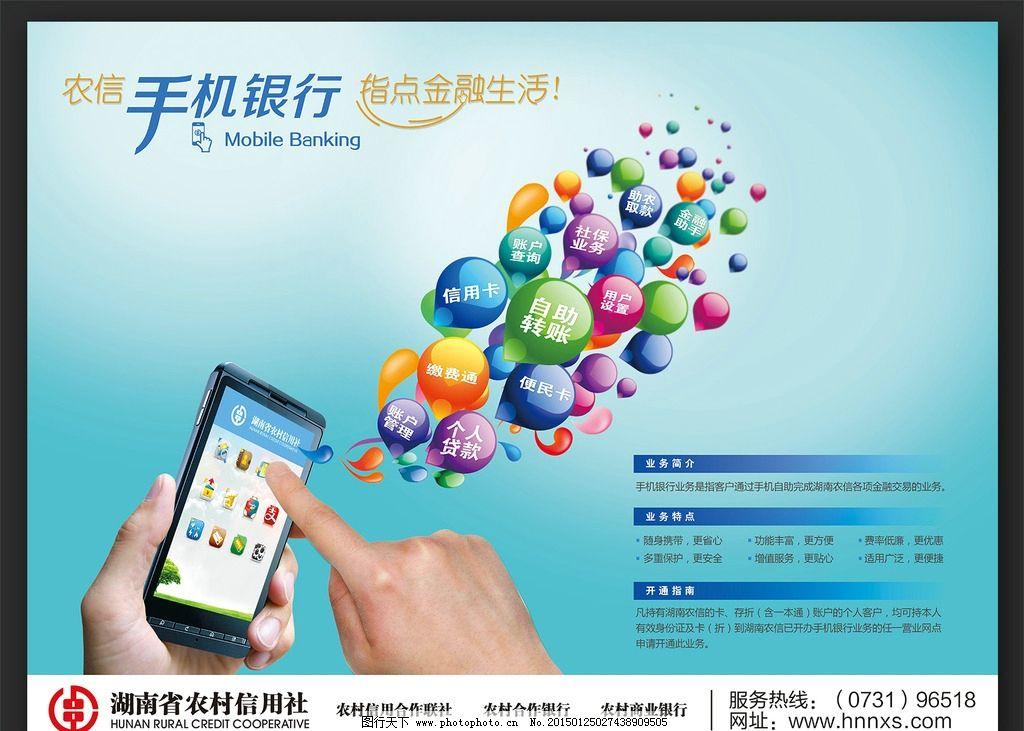 手机银行海报图片