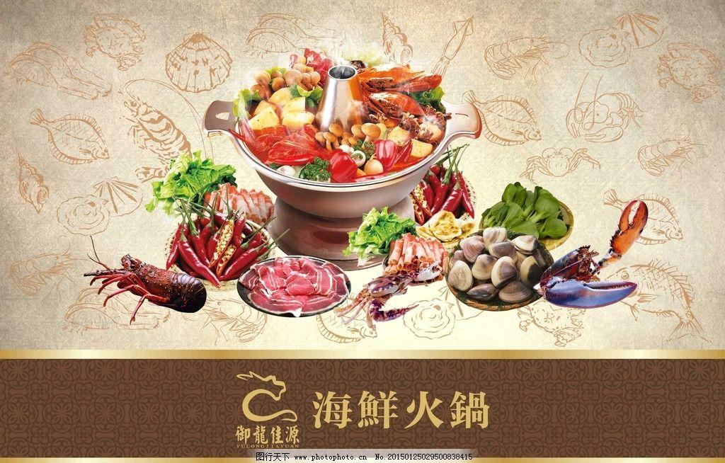 营养纸墨鱼,餐垫纸做法图片菜谱海报设计海辣美味炒餐台的芹菜图片