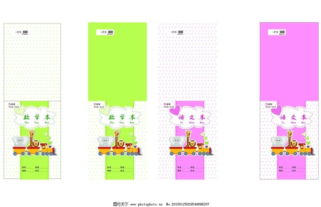 卡通作业本 语文本 数学本 绿色 粉公 可爱 卡通 封皮 设计 广告设计