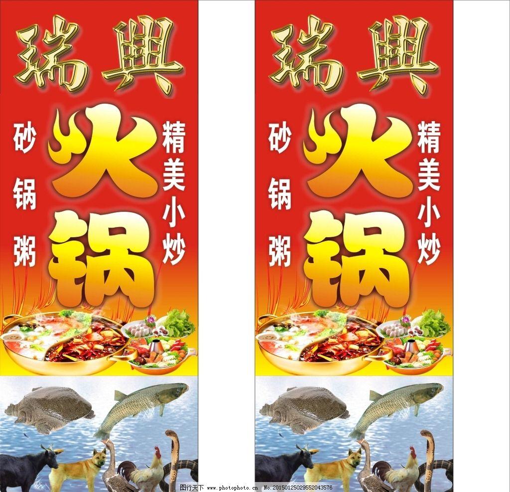 火锅广告 大排档 火锅灯箱 野味火锅 野味 鸡鸭鹅 鲤鱼 甲鱼 羊肉火锅