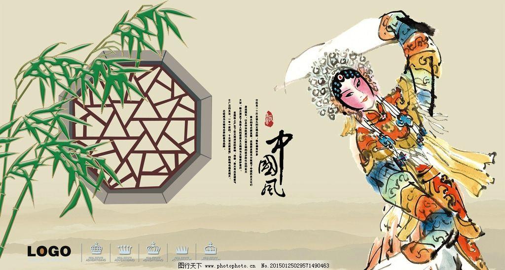 京剧元素服装设计手绘
