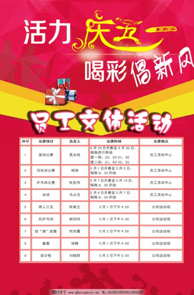 五一 欢庆 活动 文体 海报 设计 广告设计 海报设计 200dpi psd