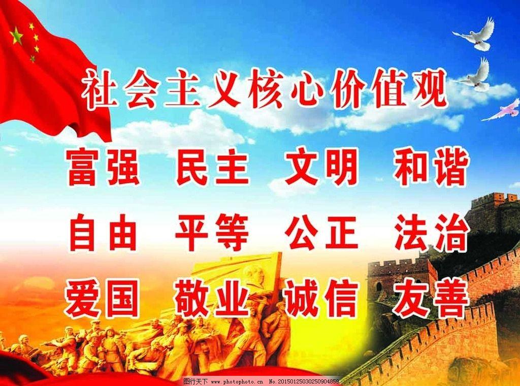 社会主义 核心价值 长城 蓝天 白云 国企 展板 设计 广告设计 展板