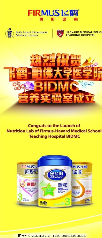 哈佛大学 展架 易拉宝 飞鹤logo 黄色 英文 飞鹤高适应 设计 广告设计