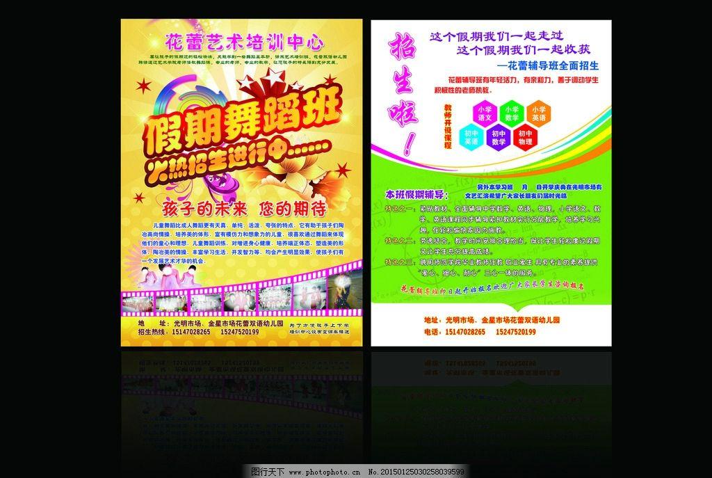 宣传单 宣传单背景 舞蹈小孩 儿童 假期舞蹈班 幼儿园宣传单  设计