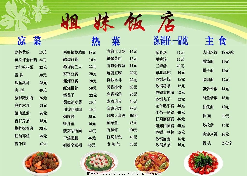 菜谱 菜单 菜单设计 食堂菜单 菜牌 餐饮 背景 点菜单 菜单菜谱