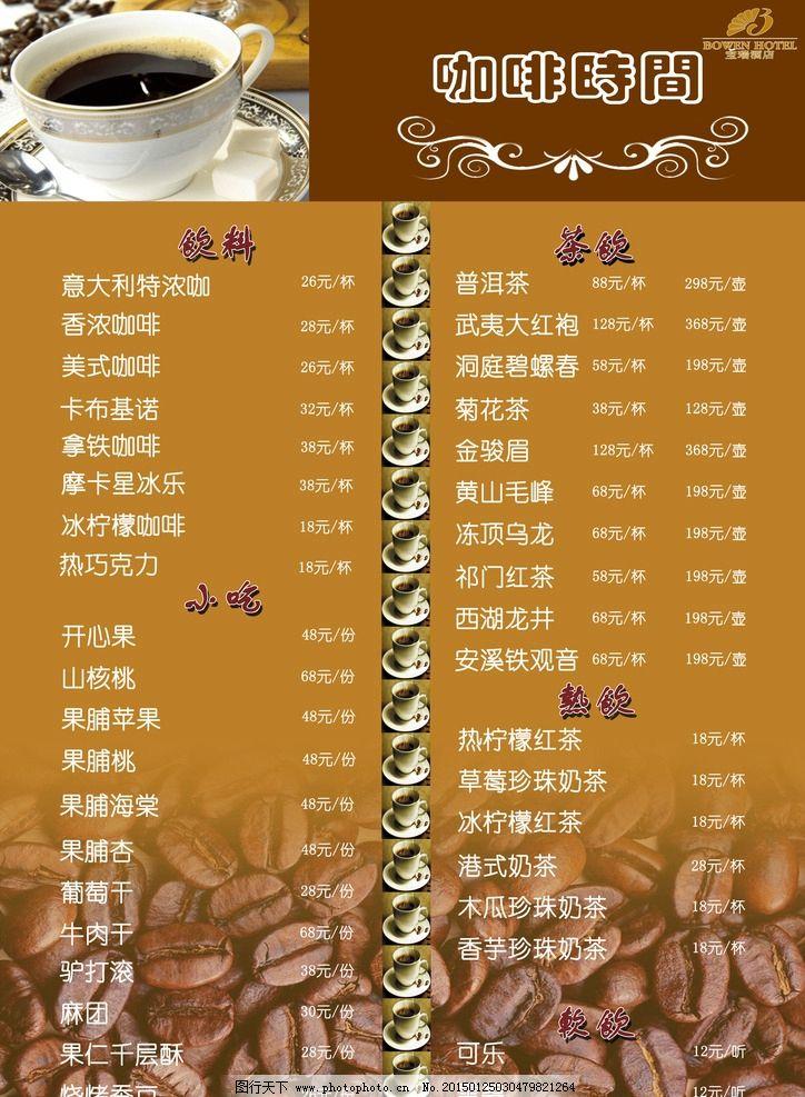 咖啡厅菜单图片