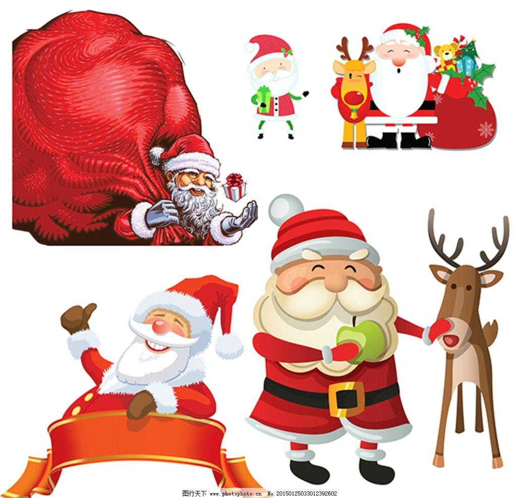 矢量圣诞老人 卡通圣诞老人 圣诞老人图案 圣诞节素材 动漫卡通可爱