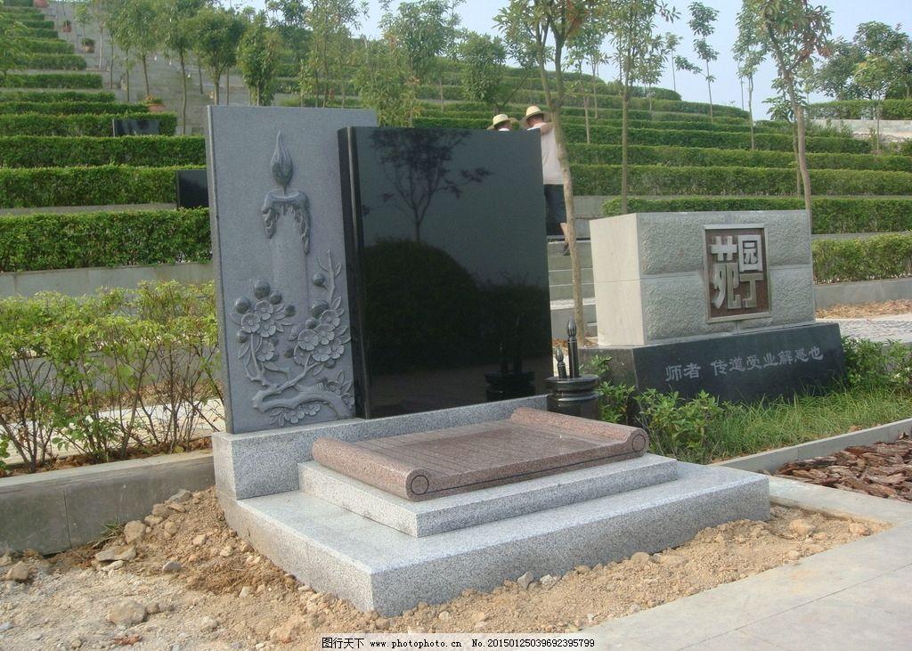 艺术墓型 墓碑设计 家族墓 墓碑 坟墓 石雕 雕塑 浮雕 摄影 建筑园林