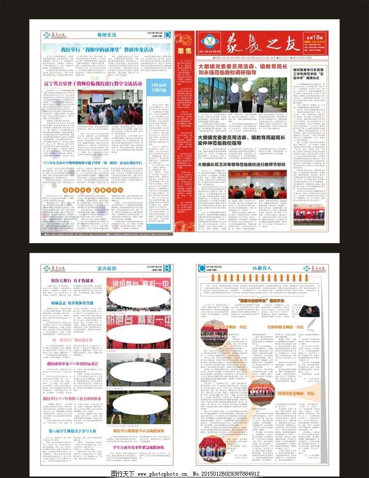 版面 报纸版式 旧报纸 报纸设计 报纸模板 广告设计 企业报纸 文艺