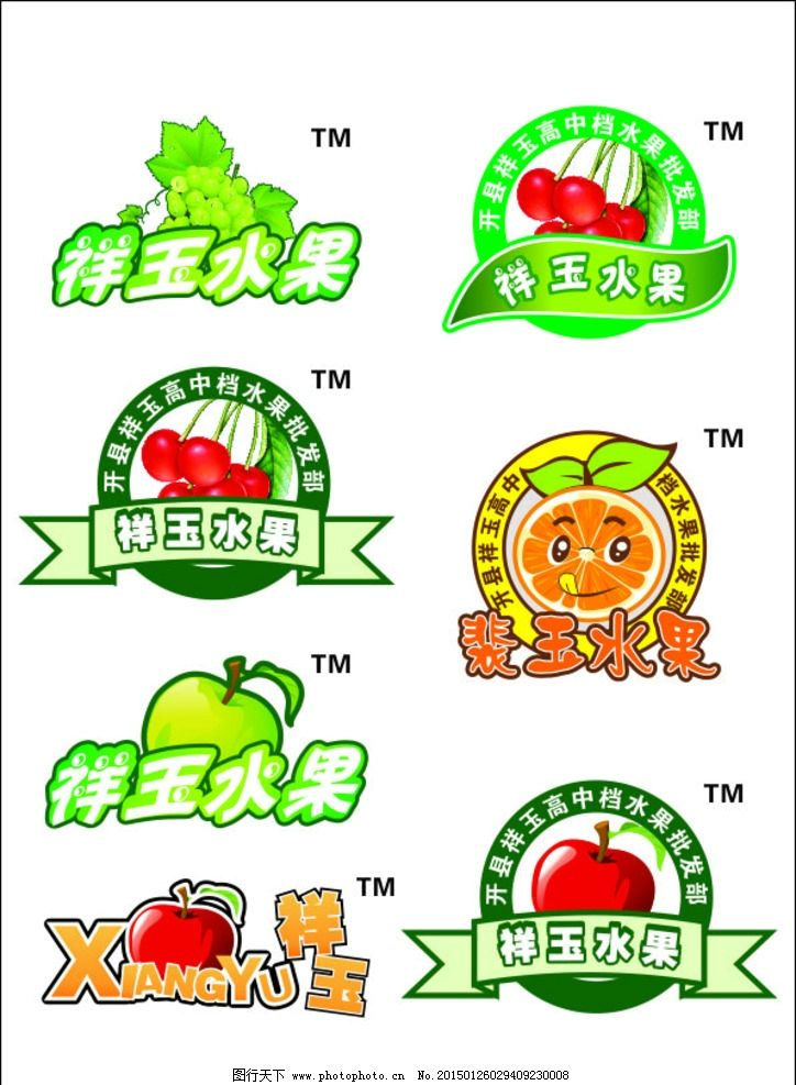 水果logo图片图片