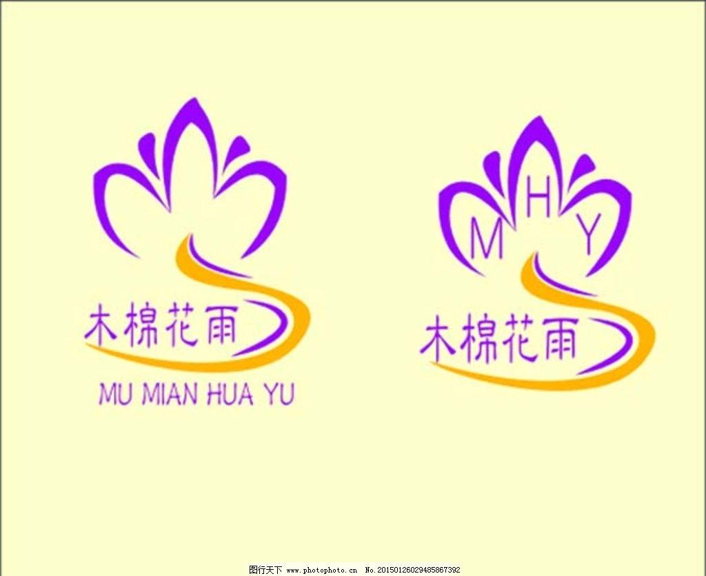 婚礼 策划logo 紫色logo 婚礼策划 logo制作 设计 广告设计 logo设计
