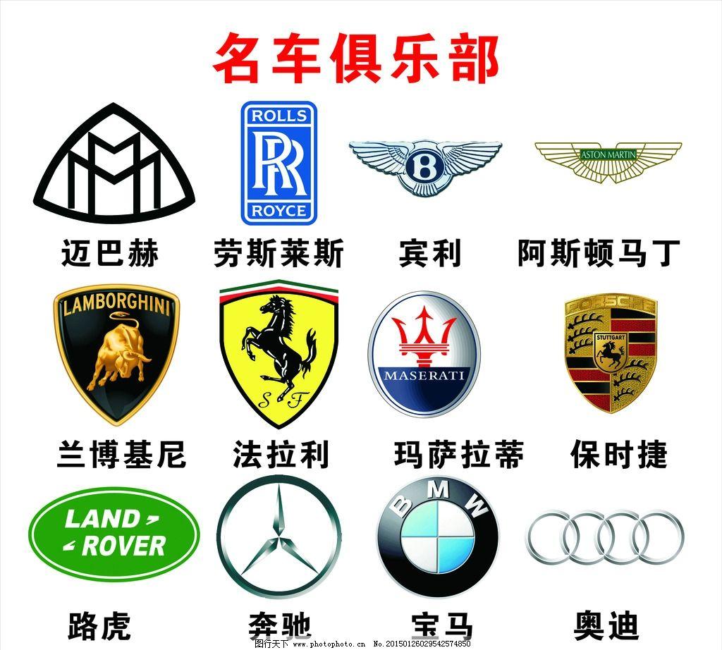 豪车标志图片大全_名车俱乐部车标图片_设计案例_广告设计_图行天下图库