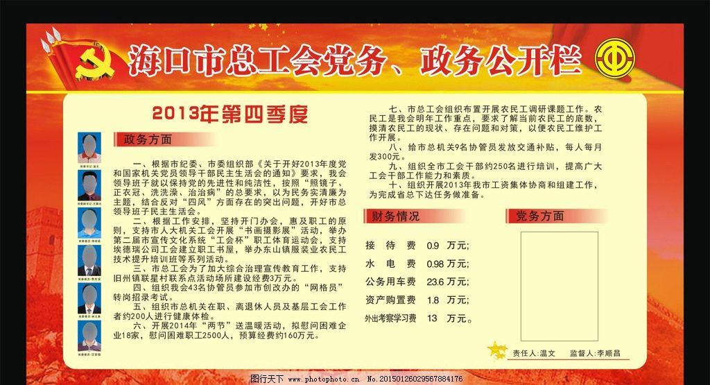 党务政务公开栏 总工会 标志 党标 党旗 长城 国旗 政务方面
