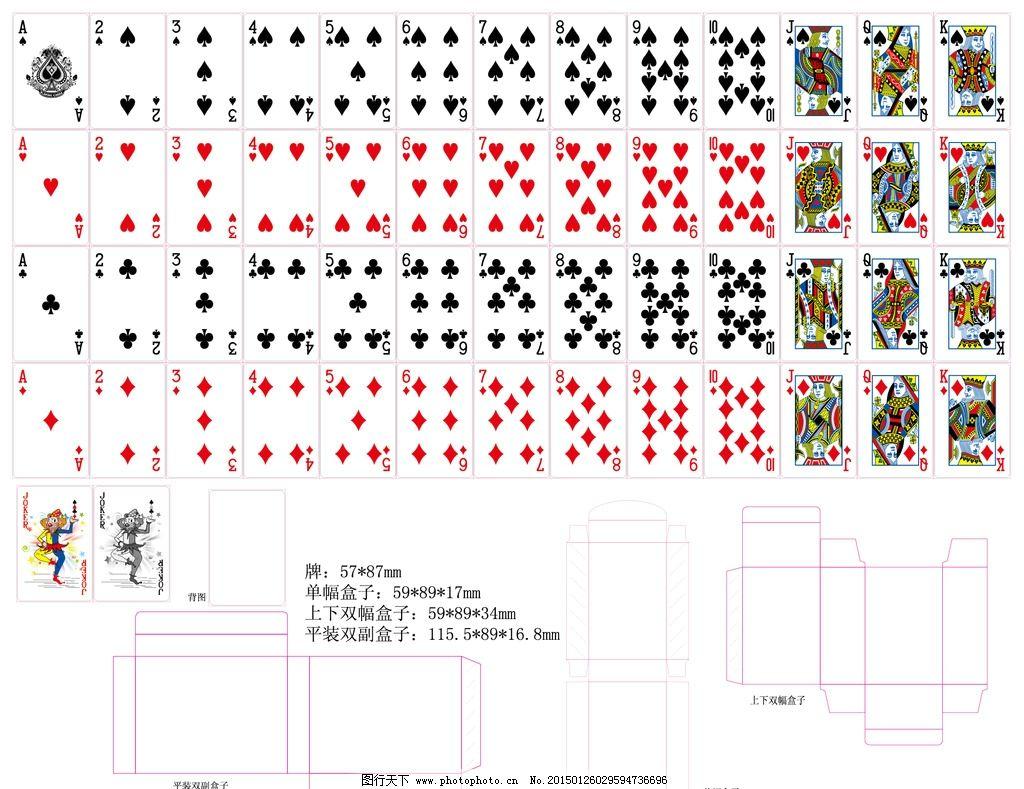 扑克牌 扑克牌内容 扑克牌盒子 双副盒子 单幅盒子 设计 广告设计