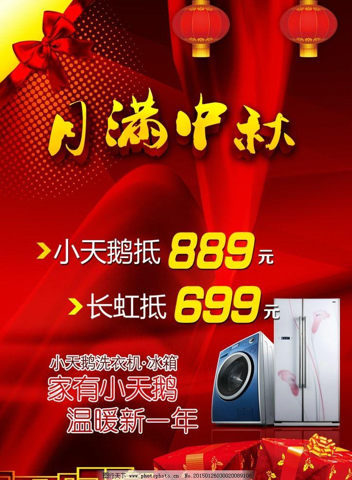 国庆海报设计洗衣