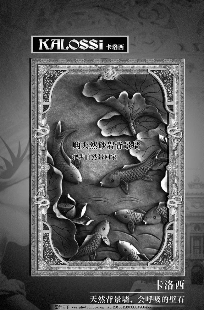 卡洛西 硅藻泥 黑白 欧式 灯箱片 设计 广告设计 海报设计 72dpi psd