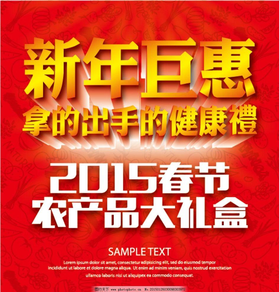 新年巨惠 海报图片