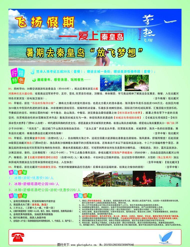 爱上秦皇岛 放飞梦想 行程特色 景区 公园 设计 广告设计 dm宣传单